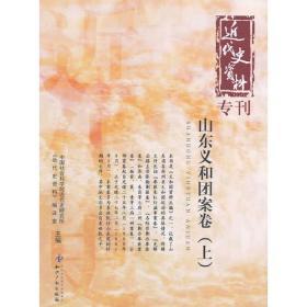 山东义和团案卷(上下)