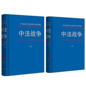 中法战争·第六册(全2册·中国近代史资料丛刊续编)