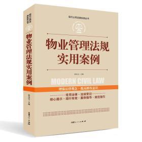 实践应用版-物业管理法规实用案例