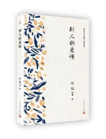 叶兆言长篇小说系列:别人的爱情