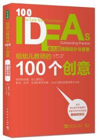 常青藤 给幼儿教师的100个创意-幼儿园班级设计与管理