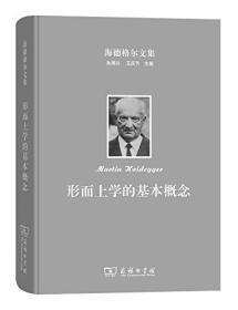 海德格尔文集:形而上学的基本概念-世界--有限性--孤独性