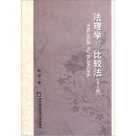 法理学与比较法(第2版)