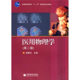 医用物理学第二2版梁路光高等教育出版社9787040248685