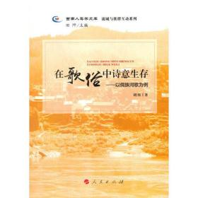 现货-在歌俗中诗意生存:以侗族河歌为例