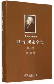 亚当·斯密全集 第7卷 通信集(精)