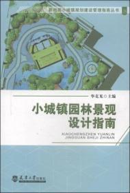 小城镇园林景观设计指南