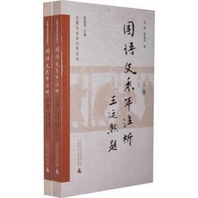 《国语文系年注析》(上、下)