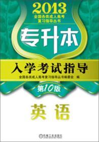 2013全国各类成人高考复习指导丛书:入学考试指导·英语(第10版)