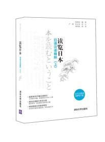 读览日本 日语泛读精粹(上)