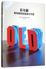 旧与新:既有建筑改造设计手册