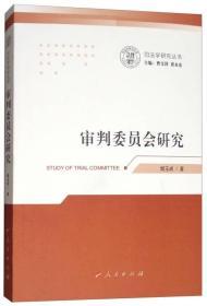 审判委员会研究/司法学研究丛书