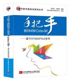 手把手教你学ARM Cortex-M0:基于STM32F0x2系列