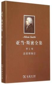 亚当·斯密全集(第1卷):道德情操论