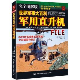 世界军事大百科-军用直升机