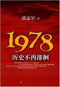 1978历史不再徘徊