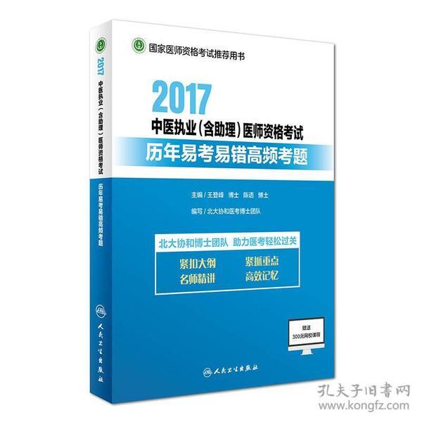 2017中医执业(含助理)医师资格考试历年易考易错高频考题