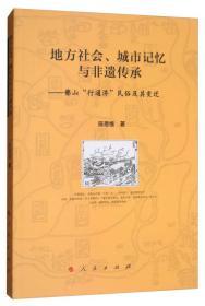"""地方社會、城市記憶與非遺傳承:佛山""""行通濟""""民俗及其變遷"""