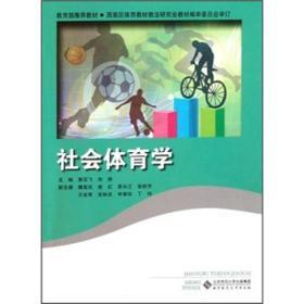 当天发货,秒回复咨询二手社会体育学郭亚飞北京师范大学9787303135745如图片不符的请以标题和isbn为准。