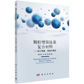 颗粒增强钛基复合材料-加工制备.性能与表征