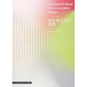 视觉传达设计原理 王彦发 9787040202939 高等教育出版社