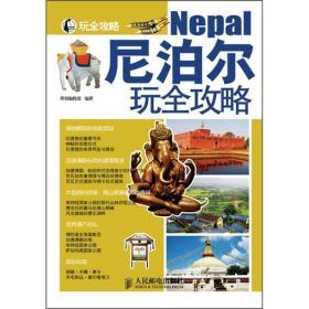 尼泊尔玩全攻略