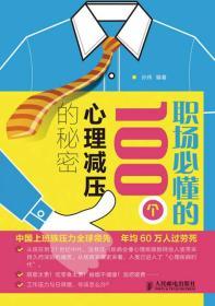 职场必懂的100个心理减压的秘密 专著 孙伟编著 zhi chang bi dong de 100 ge xin li ji