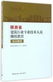 2017年陕西省建筑行业专业技术人员继续教育培训教程