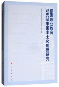 德国职业教育双元制中国本土化创新研究