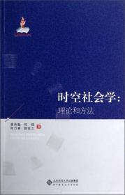 时空社会学:理论和方法