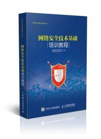 网络安全技术基础培训教程