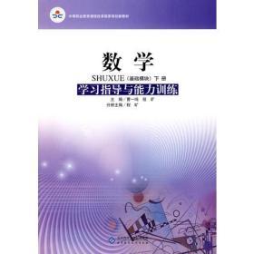 中等职业学校系列教材 数学(基础模块 下册)学习指导与能力训练