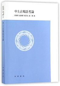 中上古蜀语考论