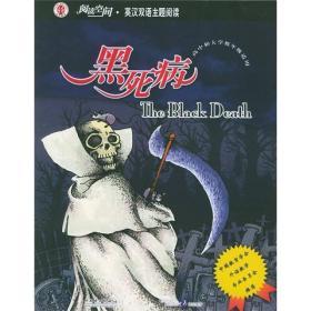 阅读空间·英汉双语主题阅读:黑死病(高中大学)
