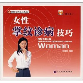 女性掌纹诊病技巧(附光盘)