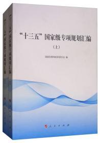 """""""十三五""""国家级专项规划汇编(上、下册)"""