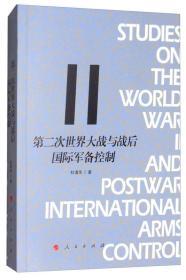 第二次世界大战与战后国际军备控制