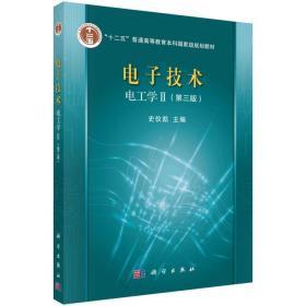 電子技術(電工學Ⅱ)(第3版)