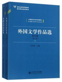 外国文学作品选(西方卷 套装上下册 第2版)