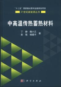 中高温传热蓄热材料/21世纪新能源丛书