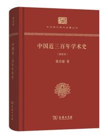 中华现代学术名著丛书:中国近三百年学术史(新校本 精装本)