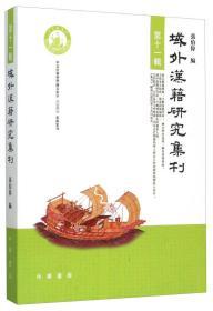 域外汉籍研究集刊(第11辑)