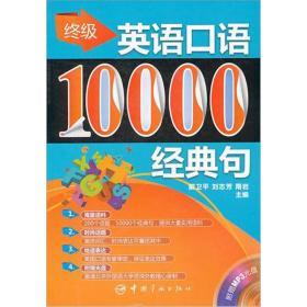 正版微残-终极英语口语-10000经典句CS9787515901251