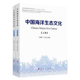 中国海洋生态文化(全两册)
