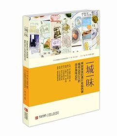 一城一味:接踵舌尖中国的寻味之旅,唤起尘封的故乡美味记忆!