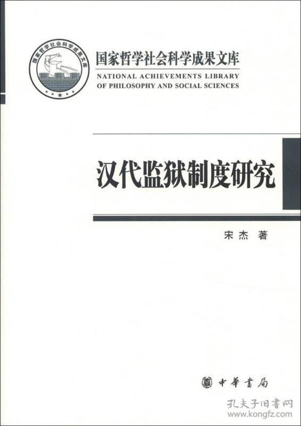国家哲学社会科学成果文库:汉代监狱制度研究