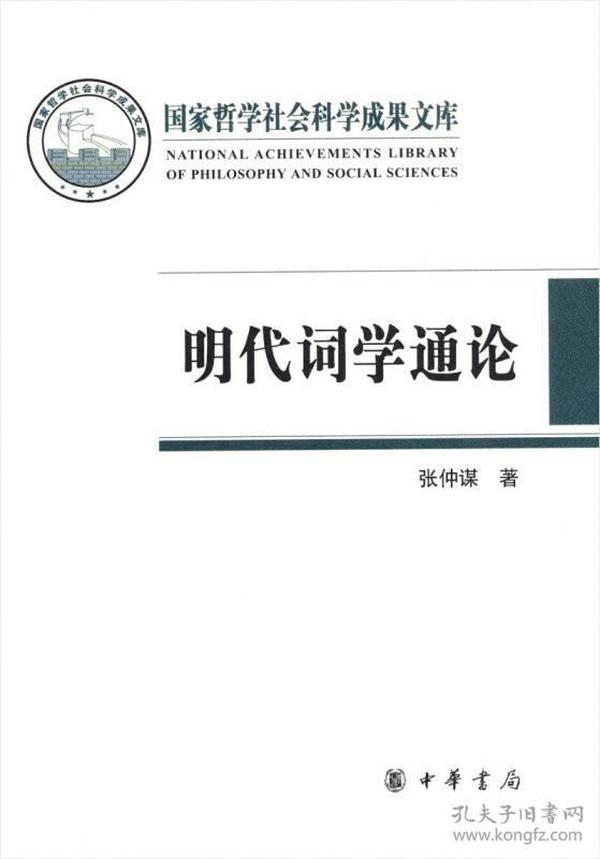 国家哲学社会科学成果文库:明代词学通论