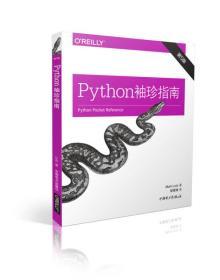 Python袖珍指南