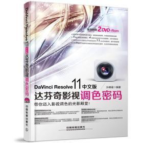 【二手包邮】DaVinci Resolve 11中文版达芬奇影视调色密码 孙春