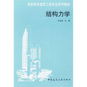 二手结构力学王金海中国建筑工业出版社9787112029969
